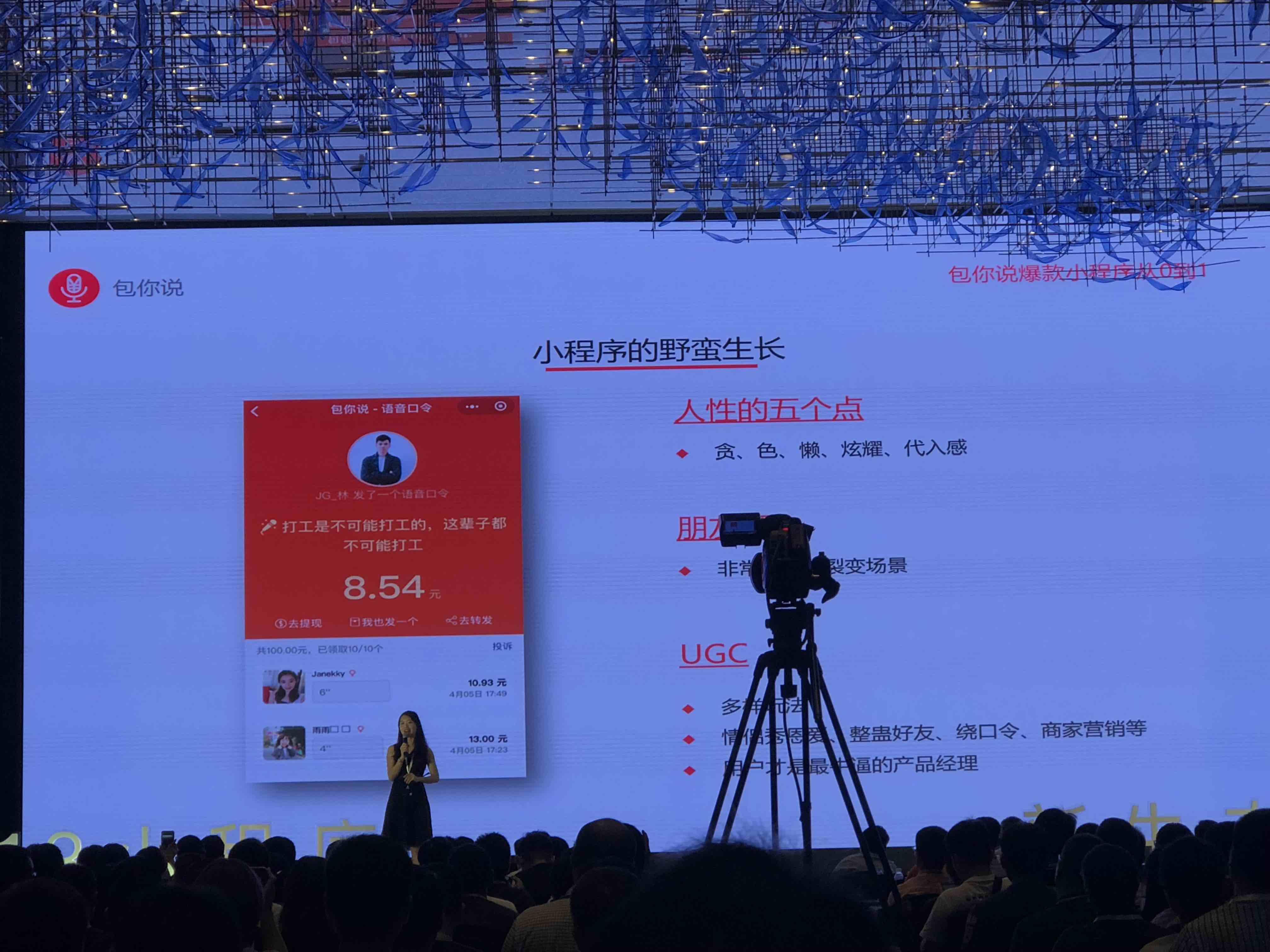 小程序新生态峰会  产品 产品经理 管理 商业 交互设计 第5张