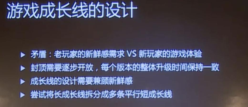 吴迪——莉莉丝游戏产品分享  产品 产品方法论 第2张